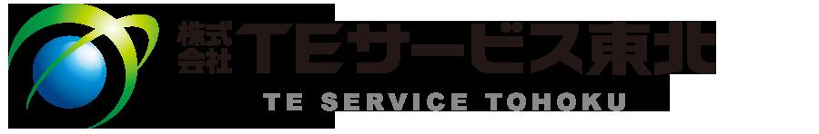 株式会社 TEサービス東北